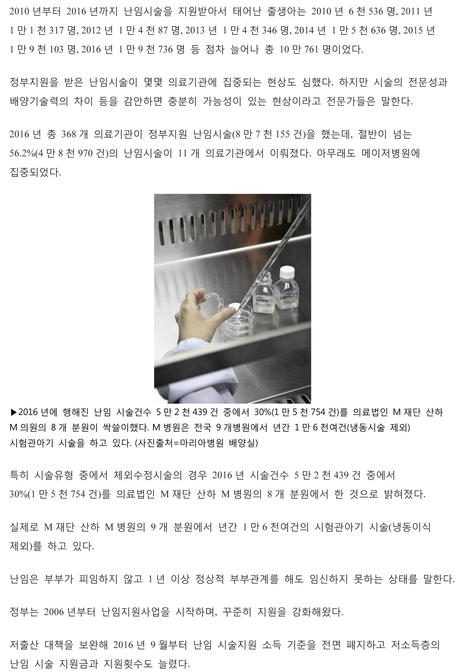 170831(한국의 난임시술 30%는 마리아병원)-2.jpg