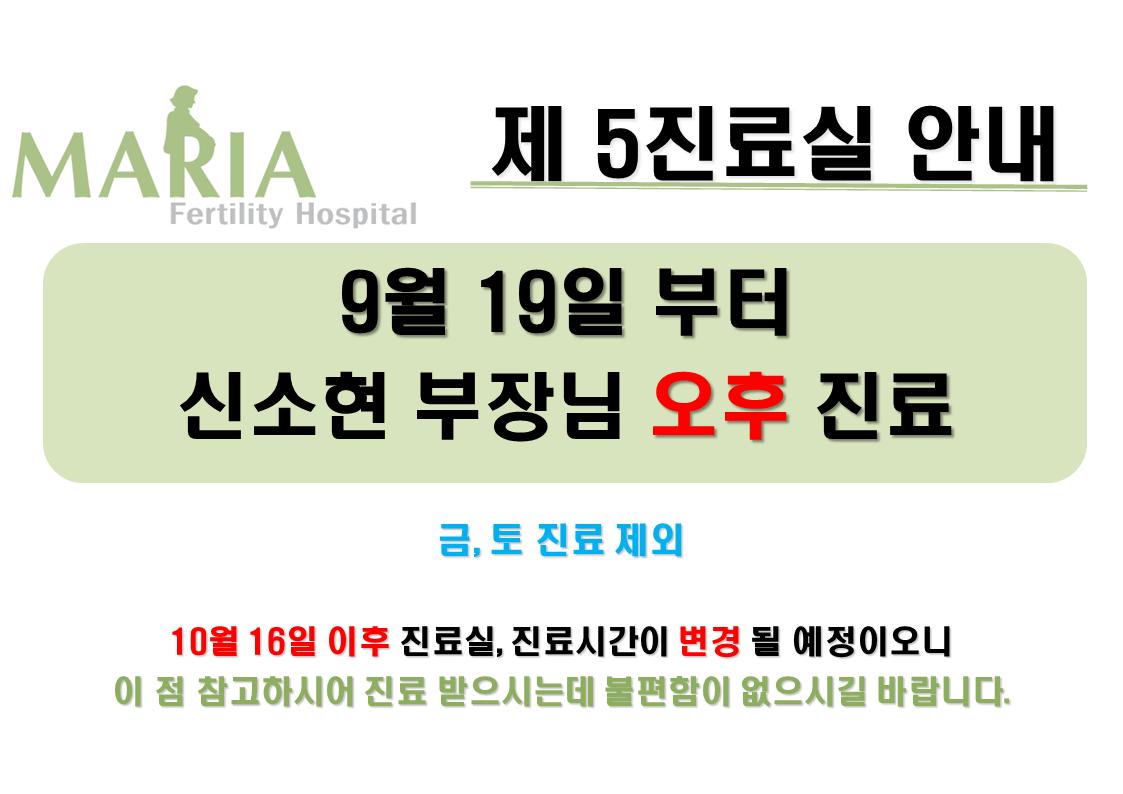 신소현부장님 진료안내.png