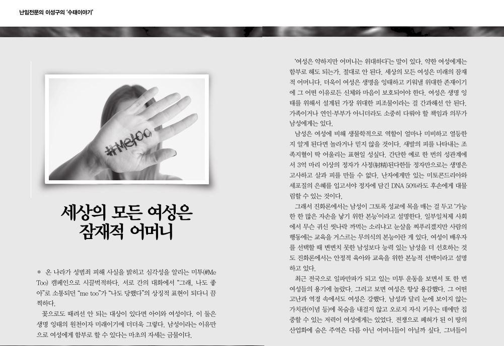 신동아 4월호 1.JPG