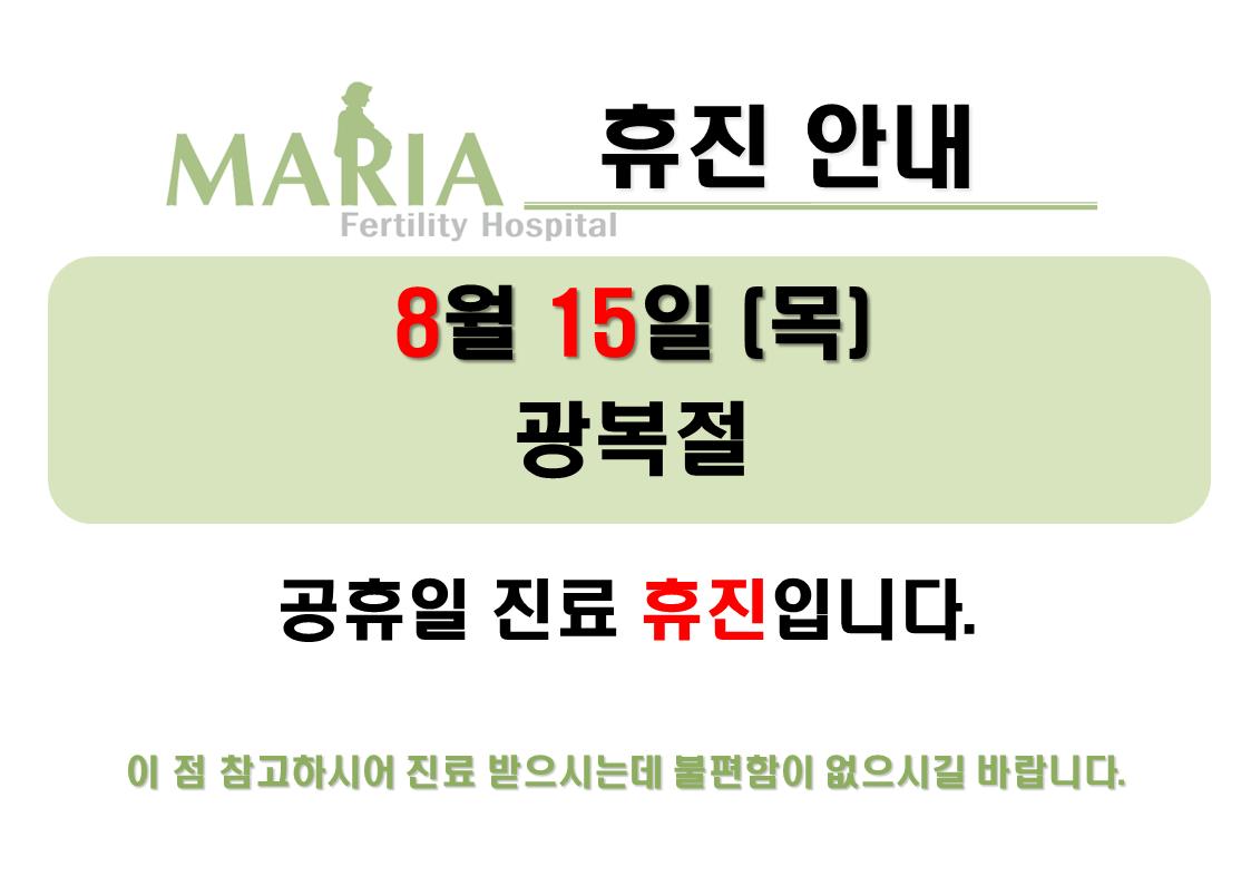 광복절 휴진.png