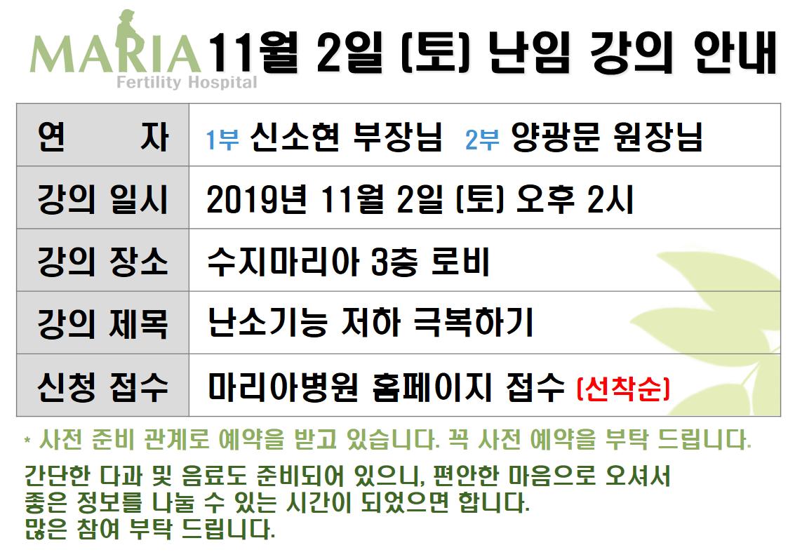 난임강의 안내문1.png