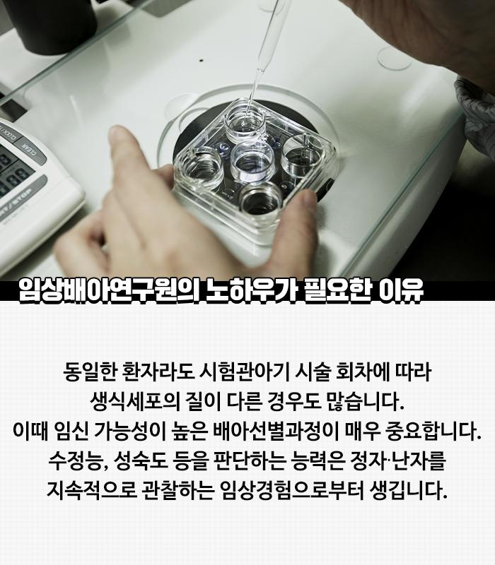 04_본문_임상배아연구원의.png