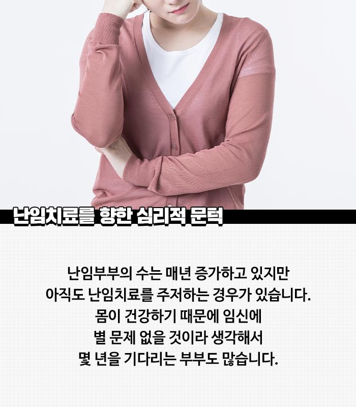 01_본문_난임치료를-향한.png