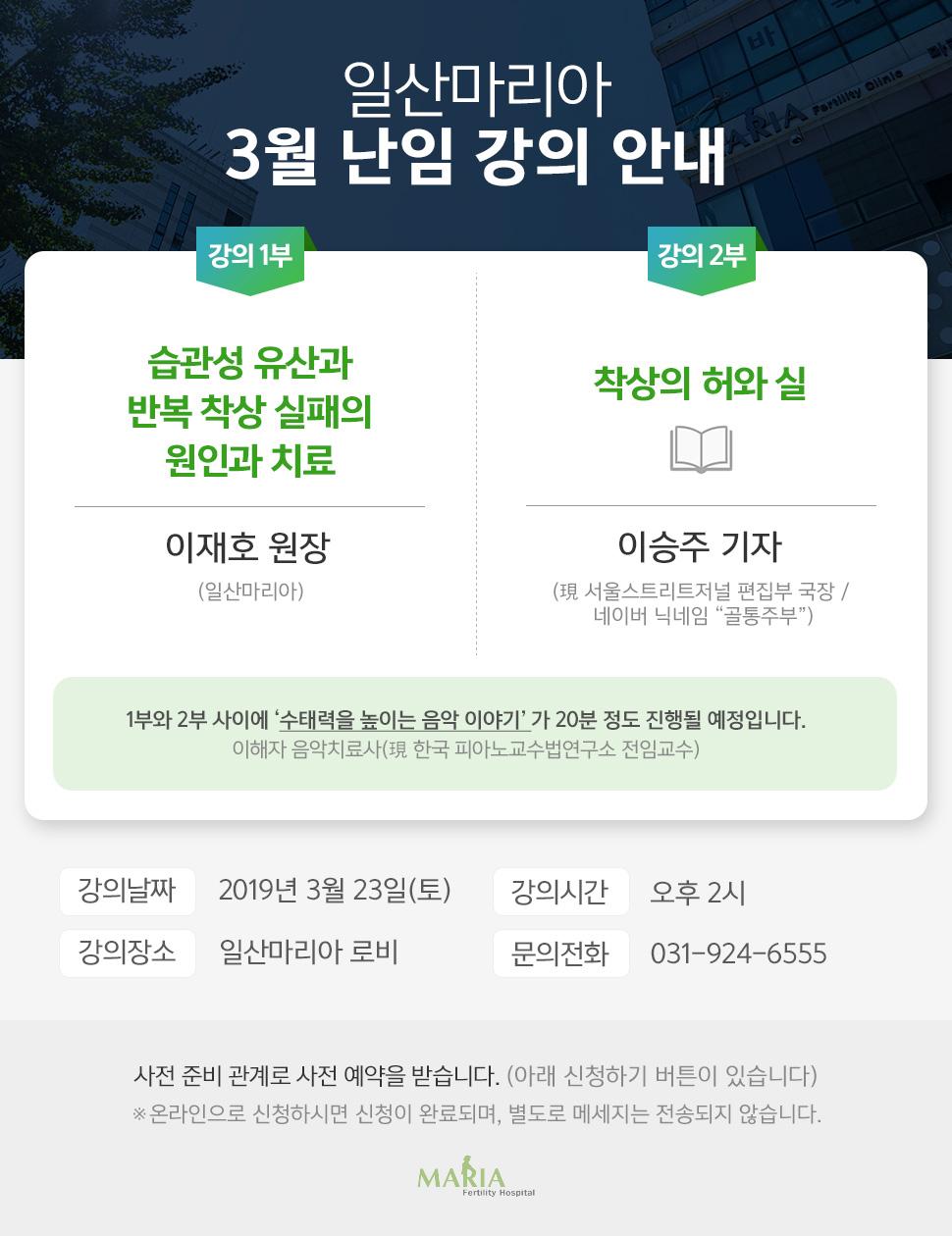 일산난임강의.jpg