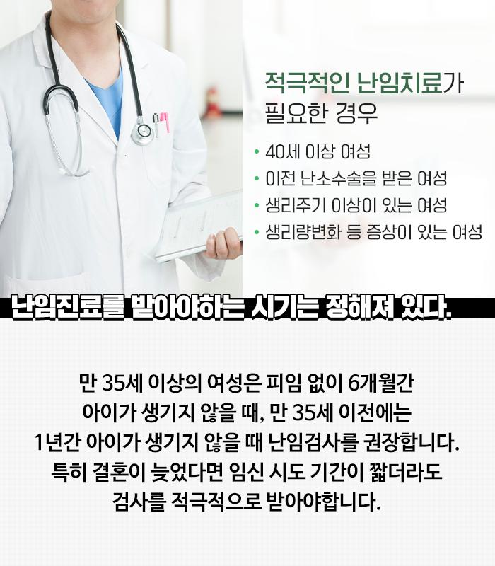 02_본문_난임진료를-받아야하는.png