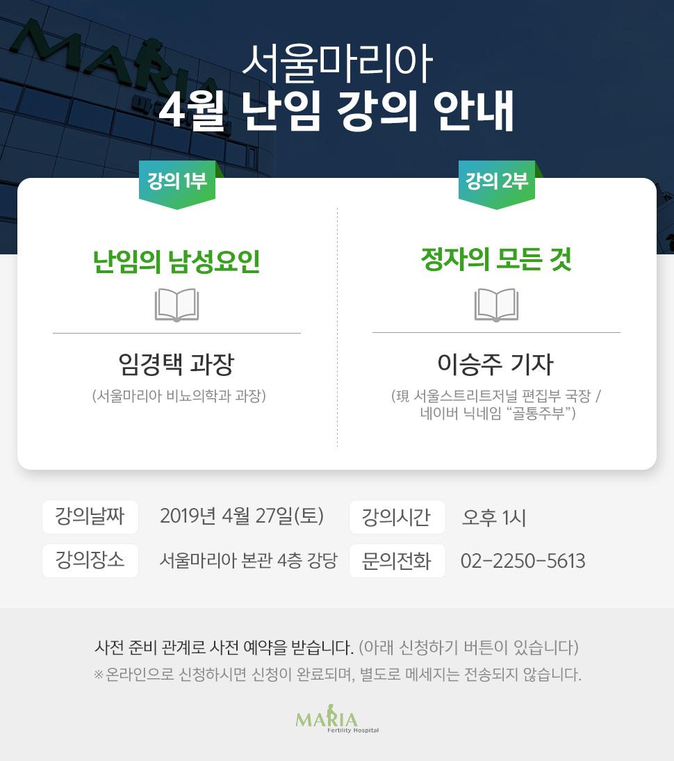 서울마리아 4월 강의.jpg
