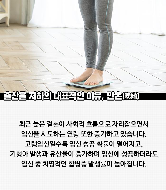02_본문_출산율 저하의.png
