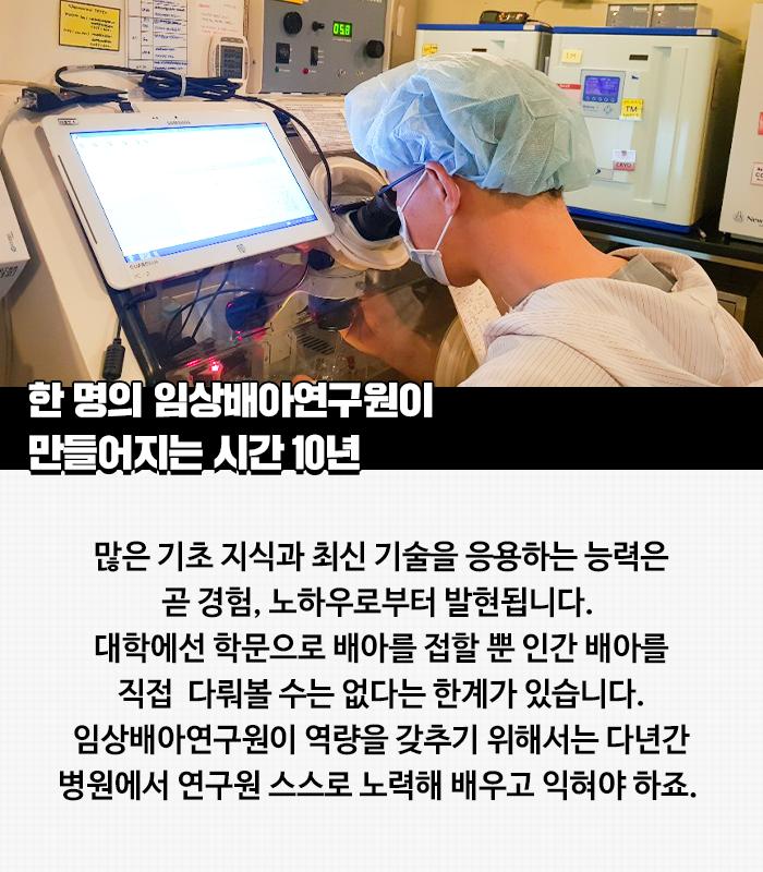 06_본문_한명의-임상배아연구원이.png
