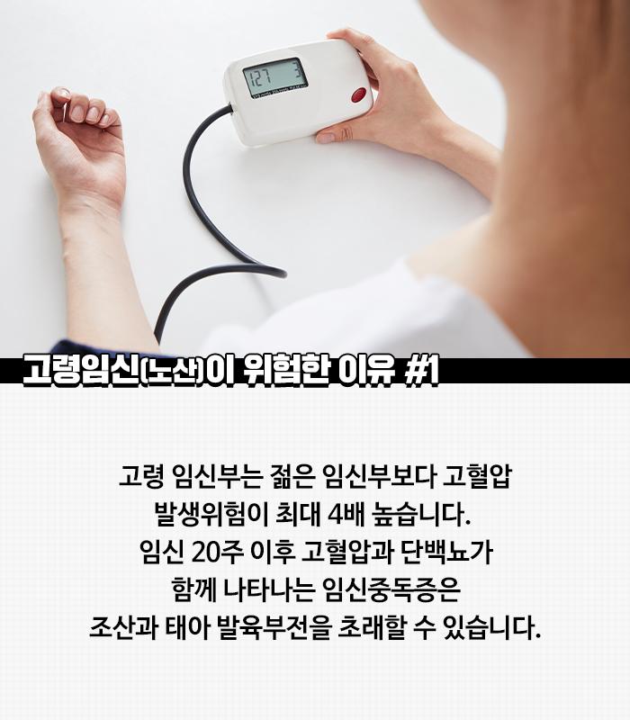 03_본문_고령임신이-위험한이유_1.png